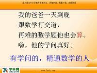 《爸爸的老师》ppt课件2015秋沪教版语文二年级上册