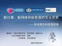新计算、新网络和新数据的安全思索-CSA中国峰会ppt课件