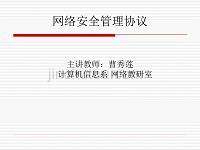 网络安全管理协议ppt课件