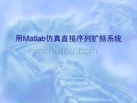 MATLAB直接序列扩频模拟ppt课件