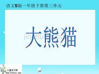 《大熊猫》ppt课件2015年语文S版语文一年级下册