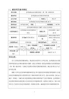 金秀县教育园区第一期建设项目环境影响报告表